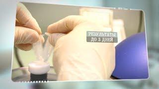Где в Уфе можно сдать анализ на ДНК