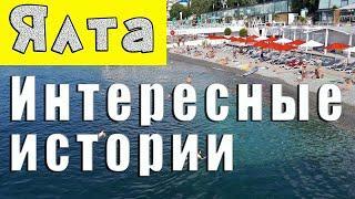 История Ялты кратко и доходчиво. Греки НЕ открывали Ялту. Кто такие Листригоны. Крым сегодня.