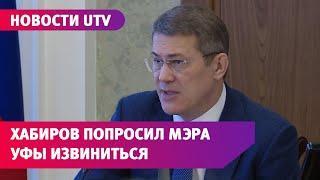 Радий Хабиров попросил мэра Уфы извиниться перед горожанами