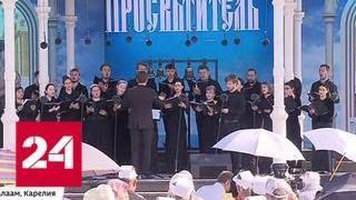 """Фестиваль """"Просветитель"""": душевное и духовное пение на Валааме - Россия 24"""