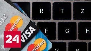Возможный уход Visa и MasterCard: реакция ЦБ и Госдумы - Россия 24