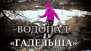 "Водопад ""Гадельша"" Путешествие 2016 4k video   ""Gadel'sha"" waterwall in Bashkortostan"