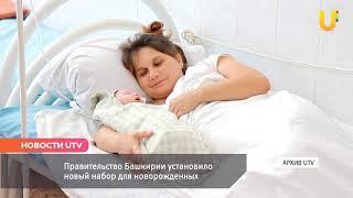 Новости UTV. Набор для новорожденных