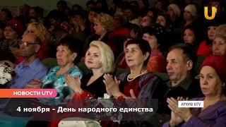 Новости UTV. В Башкирии отпразднуют День народного единства