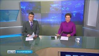 Вести-Башкортостан - 27.08.19