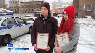 Не прошли мимо: уфимские полицейские наградили студентов, которые помогли задержать грабителя