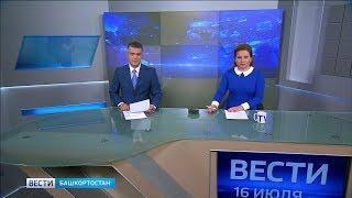 Вести-Башкортостан - 16.07.19