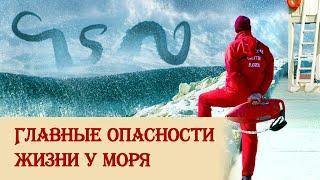 Главные опасности черноморского побережья