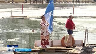 В Уфе состоялся марафонский заплыв моржей