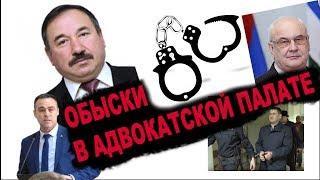 """Обыски в Адвокатской палате Башкирии. """"Открытая Политика"""". Специальный репортаж"""