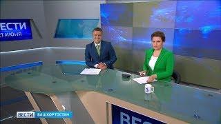 Вести-Башкортостан – 21.06.19