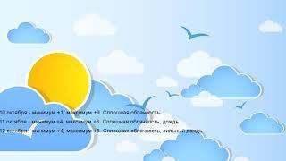 Погода в Давлеканово 10, 11, 12 октября 2019. На завтра, день, неделю
