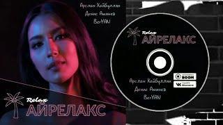 Арслан Хайбуллин & BerYAN & Денис Аминев -- Айрелакс/Airelax