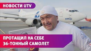 Сдвинул самолет! Эльбрус Нигматуллин 25 метров тащил 36-тонный Боинг. Это новый рекорд России