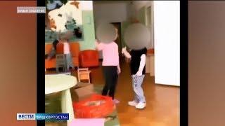 Сотрудница соцприюта в Уфе провоцировала детей бить друг друга