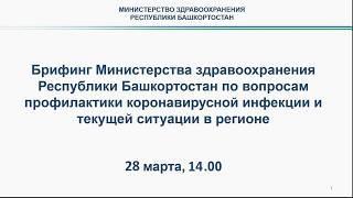 Брифинг по коронавирусу 28 03 2020 /14 00/Башкортостан/28