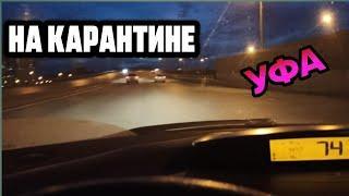 Введение Карантина #StayHome/Карантин Уфа / Башкортостан /Дороги опустели / Уфа / как ваши дела?