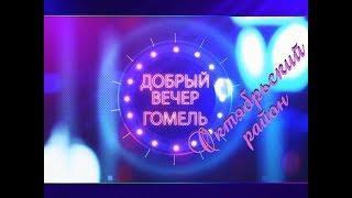 Добрый вечер, Гомель! 26 01 2018 Октябрьский район