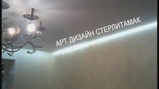 Натяжные потолки в Стерлитамаке от Арт Дизайн.Парящий со световыми линиями.