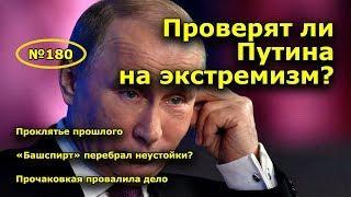 """""""Проверят ли Путина на экстремизм?"""". """"Открытая Политика"""". Выпуск - 180"""