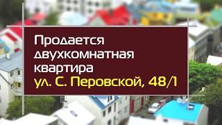 Продается комфортная двухкомнатная квартира в Уфе по ул  Софьи Перовской, 48 1 вид