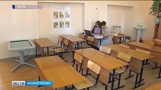 Башкортостан-лидер ПФО по количеству построенных школ к 1 сентября