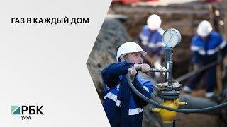 До 2022 г. на программу льготной газификации власти РБ планируют ежегодно  выделять 200 млн руб.