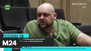 Главврач больницы в Коммунарке рассказал о симптомах у больных коронавирусом - Москва 24