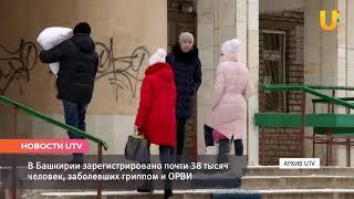 Новости UTV. Заболеваемость гриппом и ОРВИ в Башкирии