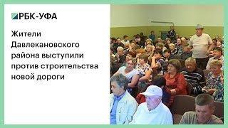 Жители Давлекановского района выступили против строительства новой дороги