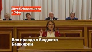 Вся правда о бюджете Башкирии