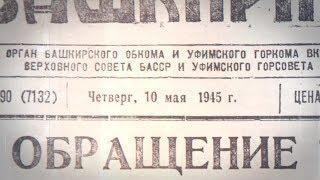 """10 мая 1945 года, газета """"Красная Башкирия"""""""