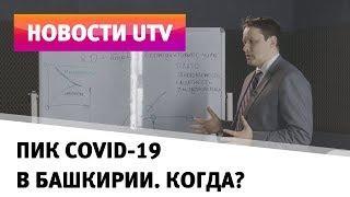 UTV. 600 зараженных в день. Ученые рассказали, когда в Башкирии наступит пик коронавируса