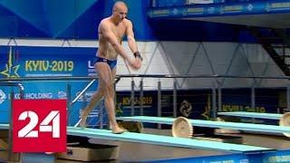Кузнецов выиграл золотую медаль чемпионата Европы в прыжках в воду - Россия 24