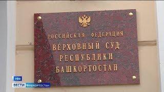 Из-за коронавируса суды Башкирии до 10 апреля будут рассматривать только срочные дела
