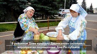 UTV. Новости Давлеканово запада Башкирии за 14 октября