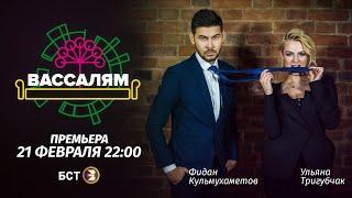 """Вечернее развлекательное шоу """"Вассалям"""" 18+"""