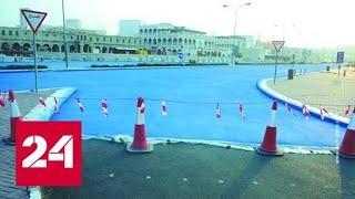 Асфальт на улицах Дохи покрасили в голубой - Россия 24