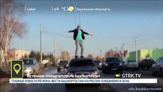 В Стерлитамаке мужчина устроил опасные танцы на крыше движущегося автомобиля
