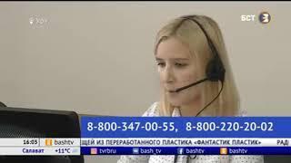В Башкирии 14 октября отключили аналоговое вещание. БСТ, 14 октября