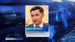 Борис Мелкоедов возглавил Зилаирский район Башкирии