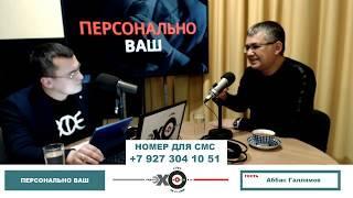 «Персонально Ваш» Аббас Галлямов. Выборы главы республики; должность премьер-министра Башкирии