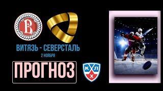 КХЛ: Витязь - Северсталь 2 ноября | Прогноз на хоккей КХЛ