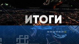 Итоги недели. Выпуск от 1.11.2020