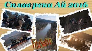 Сплав р. Ай Башкирия 2016 Май