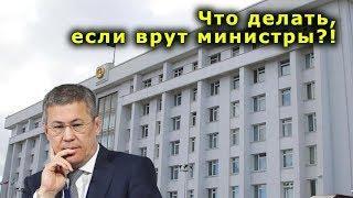 """""""Что делать, если врут министры?!"""". """"Открытая Политика"""". Выпуск - 122."""