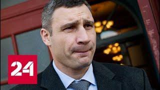 Администрация Зеленского потребовала уволить Кличко - Россия 24