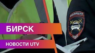 Новости Бирского района от 08.09.2020