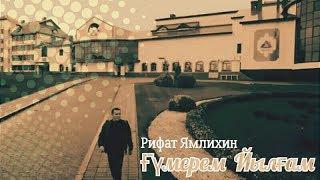 Рифат Ямлихин - Ғүмер Йылғам/Моя жизнь река/My Life river