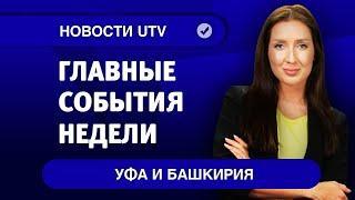 Новости Уфы и Башкирии | Главное за неделю с 7 по 13 сентября